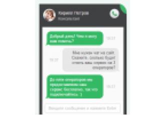 Модуль OpenCart 2.x - Jivosite Онлайн консультант (чат)