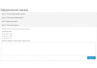 Opencart 2.x - Модуль Мультидоставка