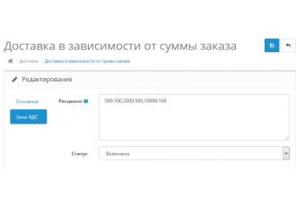 Opencart 2.x - Стоимость доставки от суммы заказа и геозоны