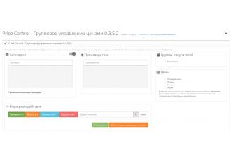 Opencart 2.x - Price control - групповое управление ценами