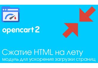 Opencart 2.x - Сжатие HTML кода