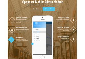 Opencart - Мобильное приложение - Mobile Admin
