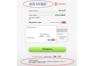 Opencart 2.x - Альфа банк эквайринг