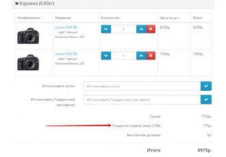 Opencart 2.x - Скидка на первый заказ - Discount on 1st Purchase