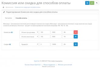 Opencart 2.x - Комиссия или скидка для способов оплаты