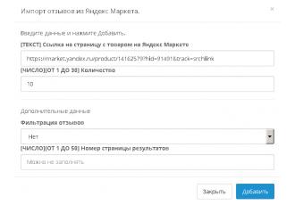 Opencart 2.x - Импорт отзывов из Яндекс Маркета в 1 клик