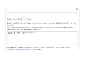 RevGen — SEO Генератор Отзывов для товаров, Комментариев 2.4