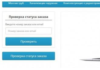 Проверка статуса заказа на сайте (OC 2.x) 0.0.5