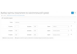 Автовыбор Группы Покупателя По Накопительной Сумме 1.0.1