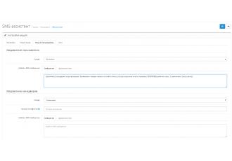 Модуль автоматической отправки смс с помощью SMS-Assistent