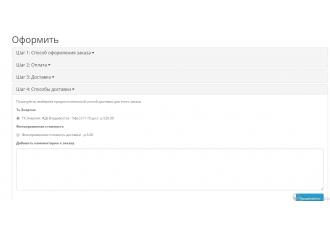 Opencart 2.x - Доставка ТК Энергия