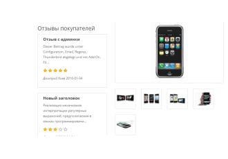 Модуль Отзывы покупателей 2.5.1 Opencart 2.x — 3.x