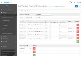 Opencart 2.x - Sheduler - Доставка по расписанию