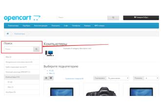 Модуль Поиск в позиции для Opencart 2.x