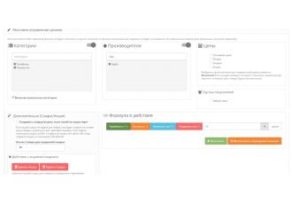 Массовое управление ценами Opencart 2.x