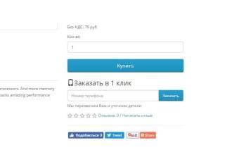 Модуль Заказать в один клик для Opencart 2