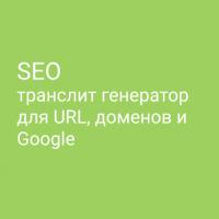 SEO транслит генератор для URL, доменов и Google