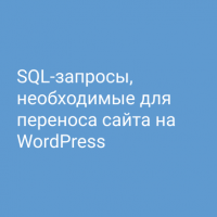 Wordpress SQL Generator