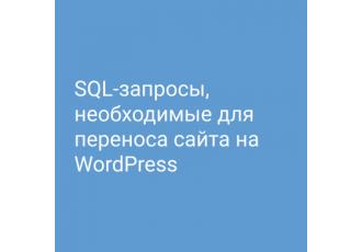 Wordpress SQL Generator