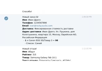 Уведомления в Telegram / Telegram Notification 1.2