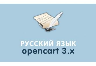 Русский язык для Opencart 3.x бесплатно
