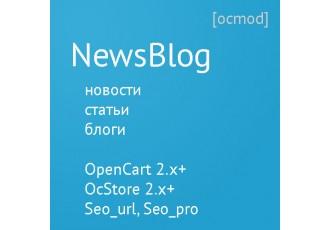 Newsblog Прекрасный Модуль С Seo.(как В Opencart.pro)