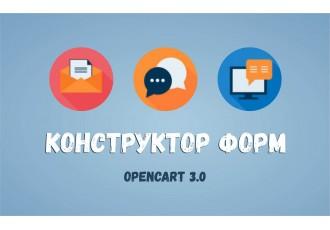 Модуль Конструктор форм Opencart 3.0