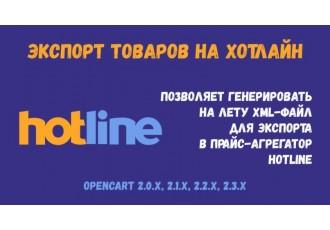 Экспорт товаров на Hotline для Opencart