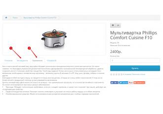 Дополнительные вкладки в товаре для Opencart 2.x