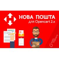 OC 2: Новая Почта c калькулятором + отделения