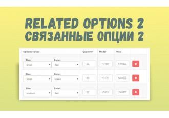 Related options 2 / Связанные опции 2 [vqmod]