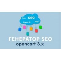 Модуль Генератор SEO Opencart 3.0
