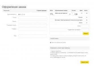 Простая регистрация и заказ для OpenCart Simple