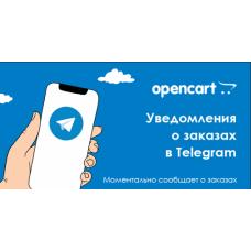 Telegram уведомления заказа для Opencart