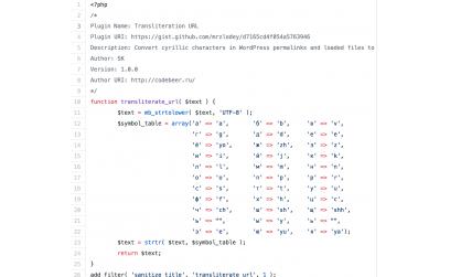 Функция транслитерация ссылок в WordPress