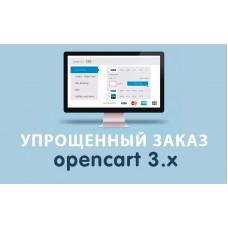 Упрощенный заказ на Opencart 3.0