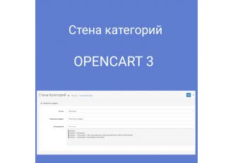Модуль Стена категорий Opencart 3.0 (своя разработка)