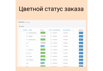 Цветной статус заказа Opencart 2.x-3.x