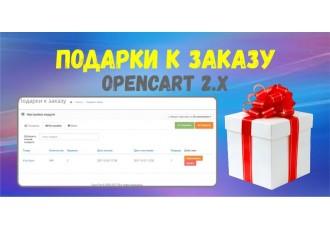 Подарки к заказу Opencart 2.x