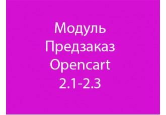 "Opencart 2.x - Модуль ""предзаказ"" (НЕТУ ПАРОЛЯ)"