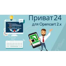 Модуль Приват24 для Opencart 2.x
