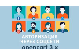Авторизация через соцсети Opencart 3.0