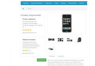 Opencart - Модуль Отзывы покупателей